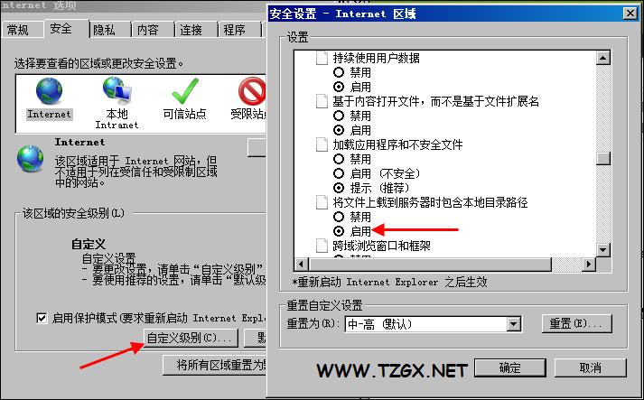 """启用""""将本地文件上载至服务器时包含本地目录路径"""""""