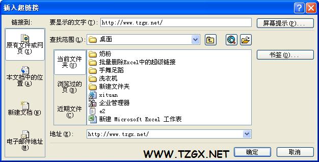 Excel 插入超链接