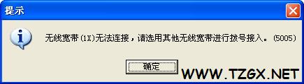 CDMA X报错