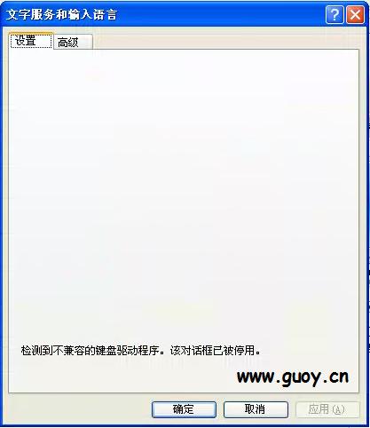 检测到不兼容的键盘驱动程序