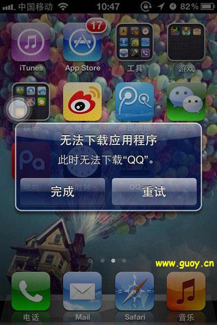 """无法下载应用程序,此时无法下载""""QQ"""""""