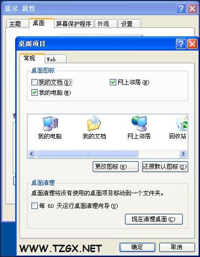 """""""自定义桌面""""里""""Internet Explorer 选项""""没有了"""