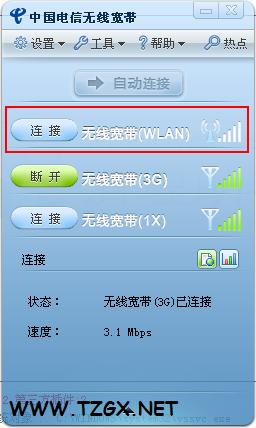 电信3G连接界面